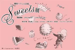 Sweets展 2.16納品予定_d0322493_16153436.jpg