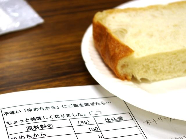 久しぶりにパンのお勉強!_e0167593_233825.jpg