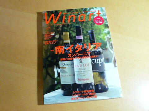 ワイナート72号はイタリア特集です。イタリアワイン好きだったら保存版になります!_c0061896_7173261.jpg