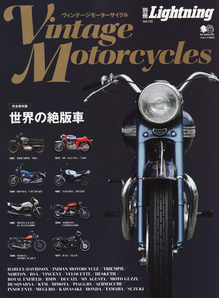別冊Lightning Vol.133 Vintage Motorcycles_d0101000_1617256.jpg