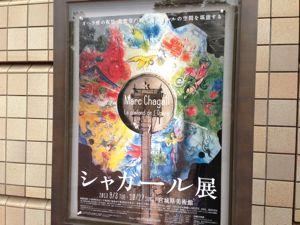 仙台のシャガール展_a0077203_14292739.jpg