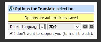 Chrome のアドオン Translate selection はアドウェアになりました_e0051410_1491941.png