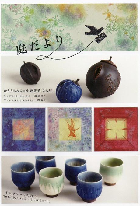 版画家かとうゆみこ_a0072623_10214191.jpg