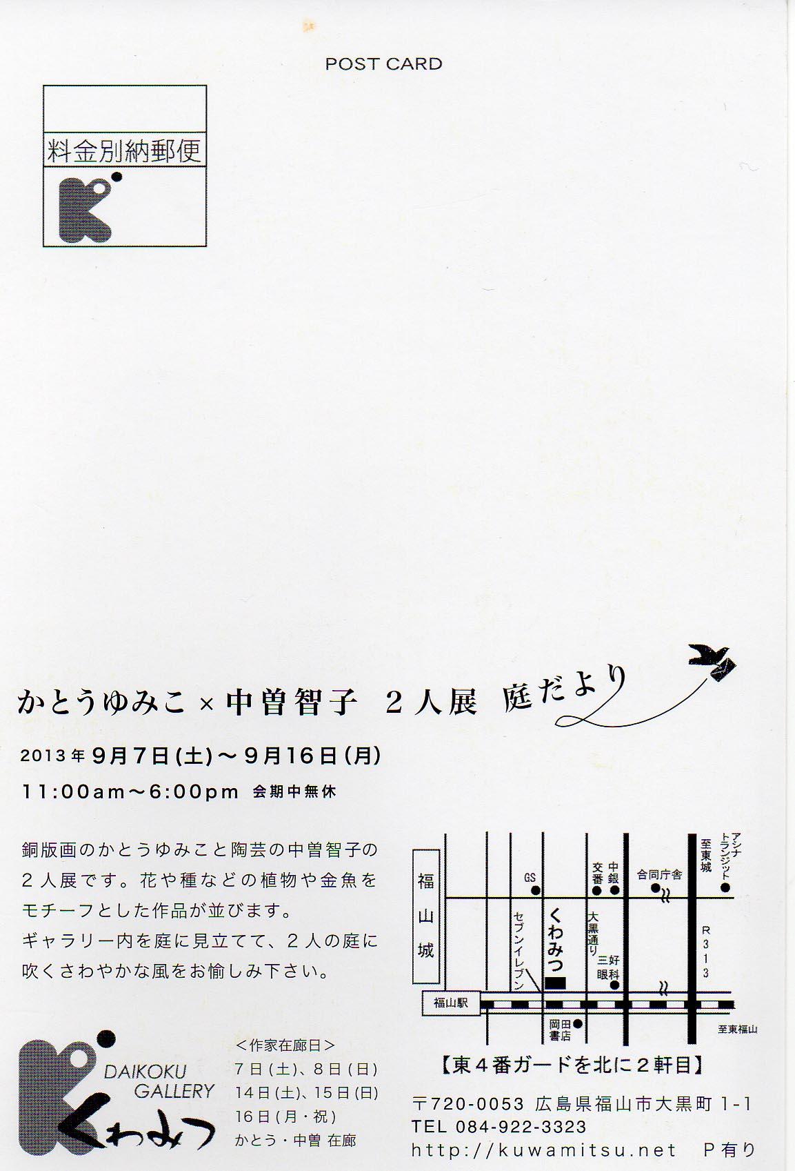 版画家かとうゆみこ_a0072623_10215769.jpg