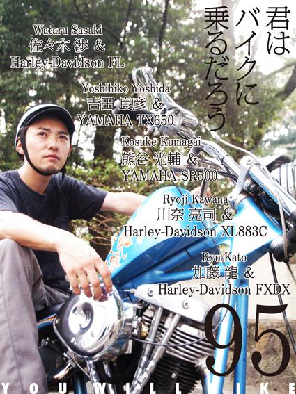 君はバイクに乗るだろう VOL.95_f0203027_7423759.jpg