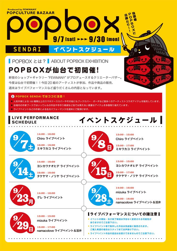 仙台ロフト POPBOX開催のお知らせ 9/7〜9/30_f0010033_1371055.jpg