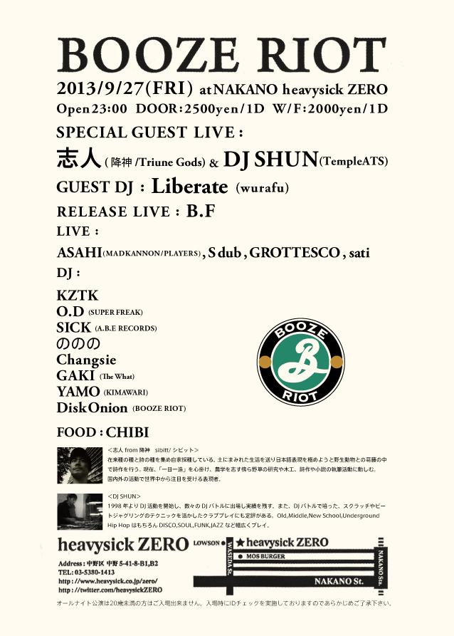 9/27(fri)BOOZE RIOT  at 中野heaysick ZERO  志人&DJ SHUN_d0158942_23404656.jpg