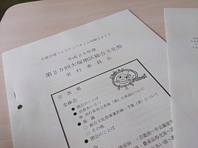 第25回大塚地区総合文化祭 実行委員会_c0045448_1051414.jpg