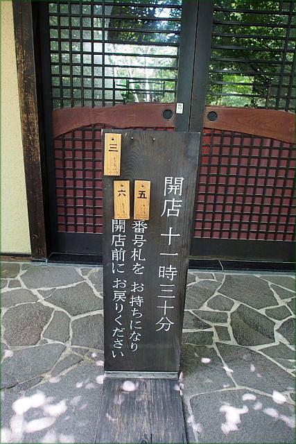 那須高原三日目・・・お蕎麦やさん&タマゴタケ_b0053765_14192412.jpg