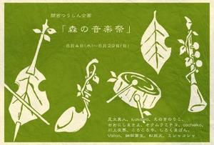 森の音楽祭 8.29_d0322493_13153538.jpg