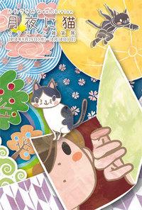 かわさきみな個展「月夜に猫」始まりました_d0322493_1315526.jpg