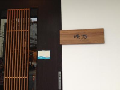 日高くんのお店『晴海』・9月7日(土)オープン♪_f0232994_1402525.jpg