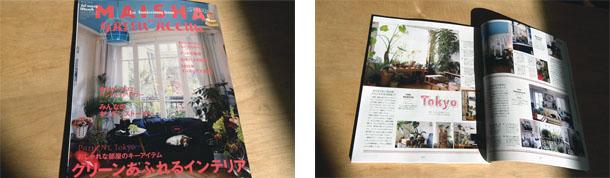我が家が雑誌に載りました。_b0212922_0282110.jpg