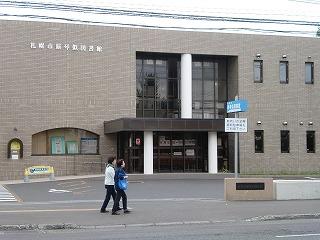 札幌市新琴似図書館・軽減税率 :...