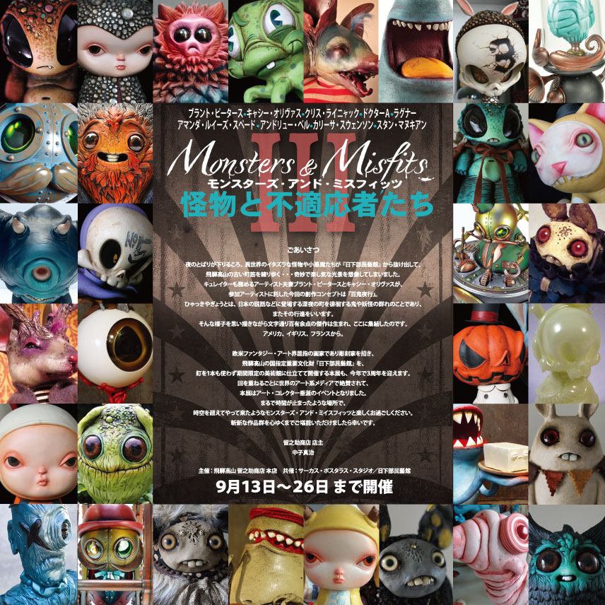Monsters & Misfits III、大看板出来_a0077842_12234016.jpg
