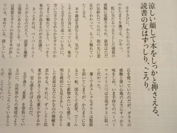 松岡洋二さんのペーパーウエイト_b0132442_18193171.jpg