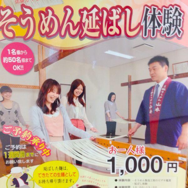 三輪そうめん山本・麺ゆう館_e0292546_2220255.jpg