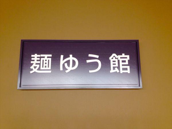 三輪そうめん山本・麺ゆう館_e0292546_22202646.jpg