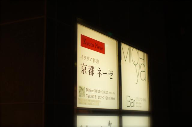 晩夏の kyoto の夕べ..._f0057849_20581882.jpg