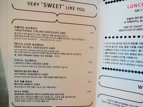3月 ソウル旅行 その18 カロスキル 手作りケーキの穴場カフェ 「OVER THE COUNTER 」_f0054260_881035.jpg