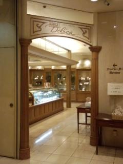 水天宮前 ロイヤルパークホテル ロイヤルデリカのクロワッサン、チーズン、シュネック_f0112873_0185536.jpg