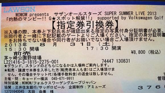 ☆~サザン~☆_d0265309_21195526.jpg