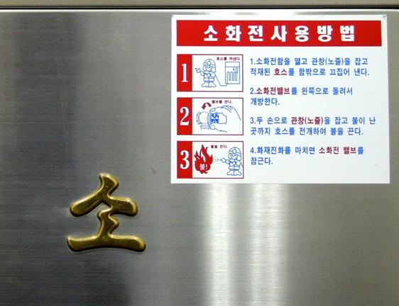 韓国の消火栓がゴージャス_e0175918_15463391.jpg