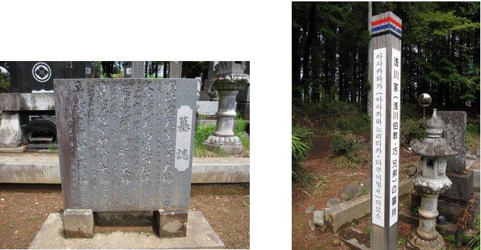 甲斐路編(9):浅川家墓所(12.5)_c0051620_618444.jpg