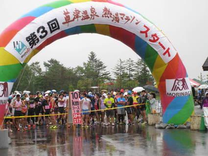 第3回草津温泉熱湯マラソン_a0057828_1828937.jpg