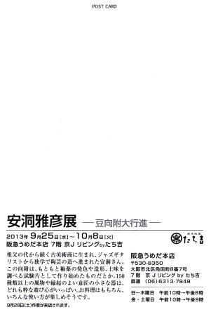 安洞雅彦展 @阪急うめだ本店 _e0132834_1153129.jpg
