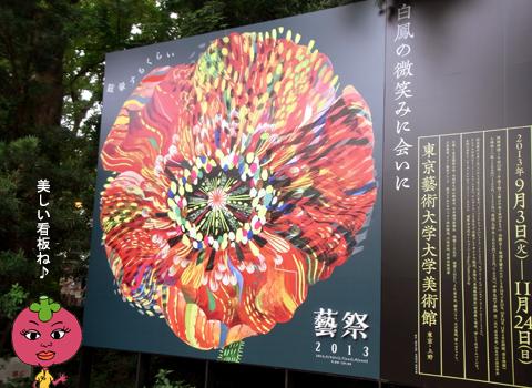 藝祭2013_d0156336_23311031.jpg