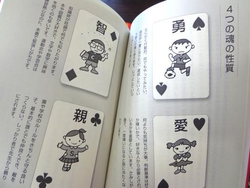 かがみさんの本にキャラクター提供_e0082852_12544316.jpg