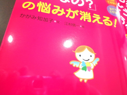 かがみさんの本にキャラクター提供_e0082852_12551195.jpg