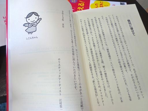 かがみさんの本にキャラクター提供_e0082852_12552440.jpg