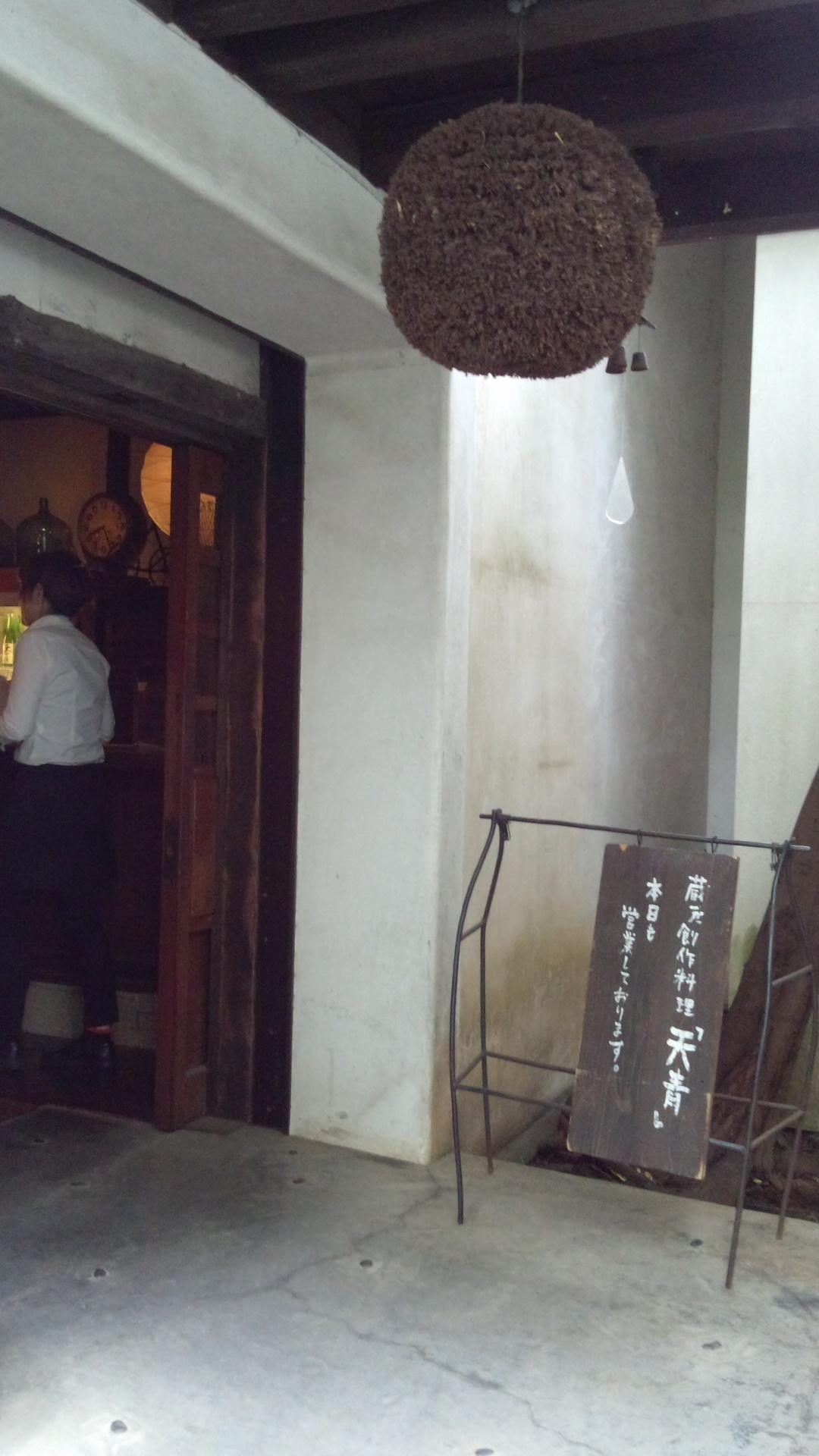 湘南 「天青」_f0275956_20384887.jpg