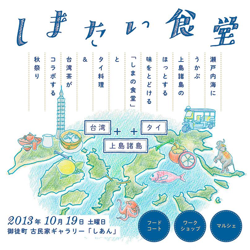 【しまたい食堂】 上島諸島+タイ料理+台湾茶 コラボパーティ!_e0152073_2211357.jpg