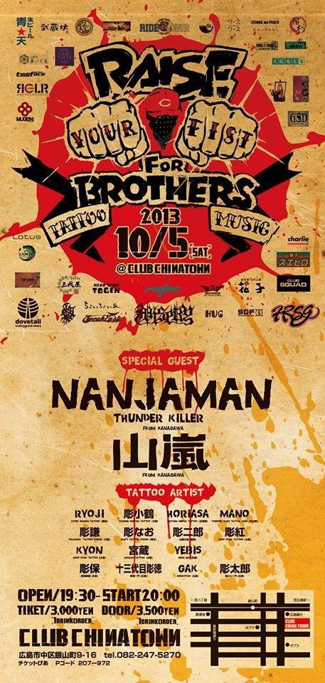 10/5(sat) RAISE For BROTHERS in 広島_c0198582_14485869.jpg