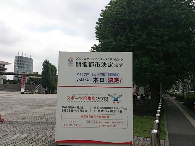 『オリンピック今日決まります』_a0075684_0471914.jpg