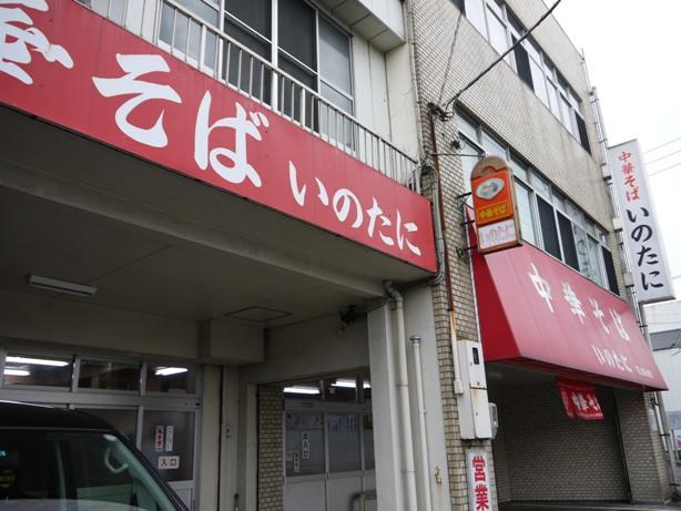 徳島ラーメン・いのたに_d0043390_22455994.jpg