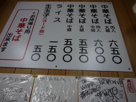 徳島ラーメン・いのたに_d0043390_22563389.jpg