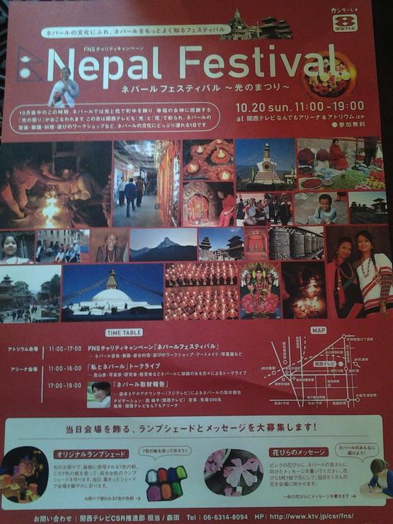 Nepal Festival ! 10月20日 関西テレビにて!_e0111396_1657329.jpg