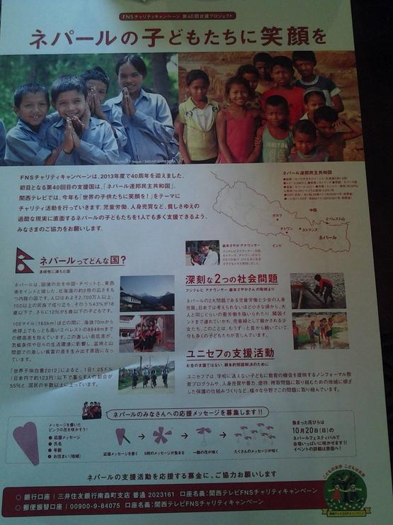 Nepal Festival ! 10月20日 関西テレビにて!_e0111396_1658225.jpg