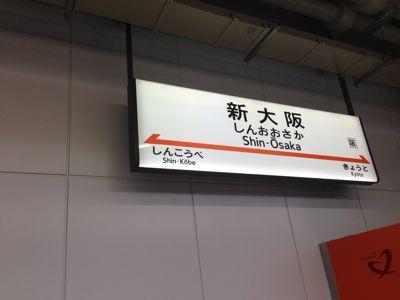 2013年9月2日大阪、名古屋の視察_b0127002_22124699.jpg