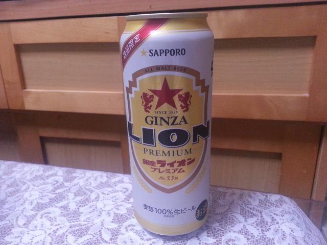 今夜のビールVol.96 サッポロ銀座ライオンプレミアム500ml¥292_b0042308_22232569.jpg