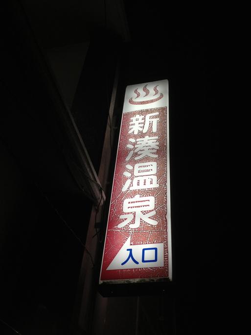 9.8奇妙さん 福岡から大分_d0242009_2283675.jpg