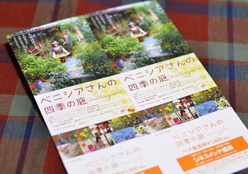 東京スピニングパーティ2013_b0042538_2323103.jpg