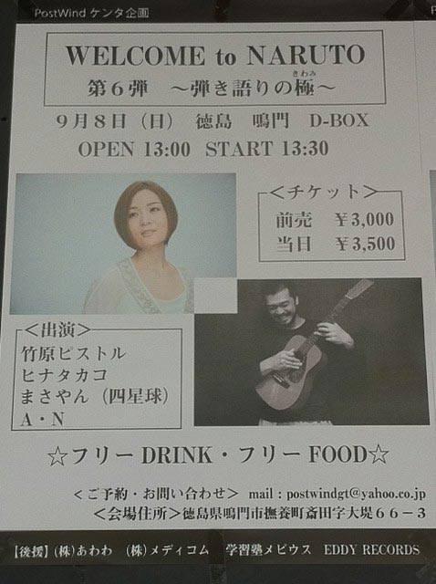 初徳島ライブ☆@鳴門D-BOX_a0271541_23485152.jpg