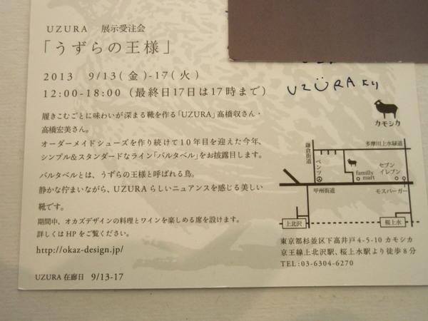 UZURAの靴_b0132442_14285572.jpg