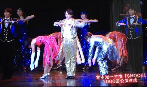 Endless SHOCK 観劇記_c0073649_1721386.jpg
