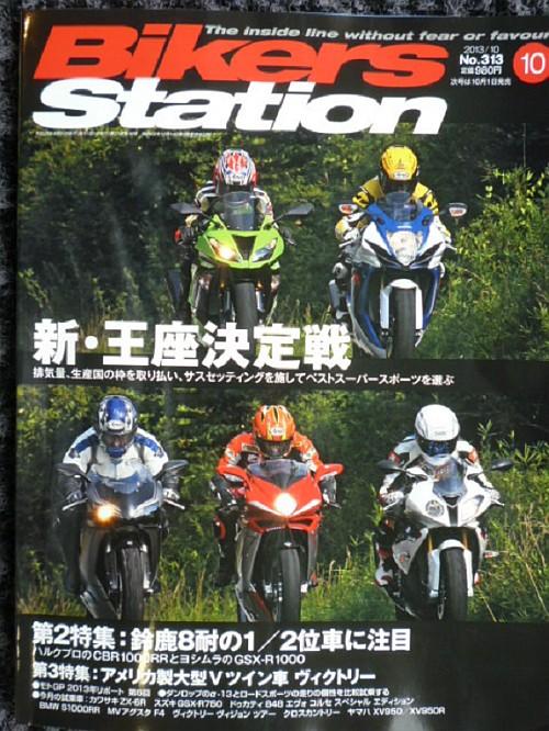 雑誌紹介/バイカーズステーション(最新号と創刊号)_e0254365_17561491.jpg